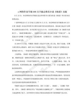 z网络作家耳根600万字励志修真小说《仙逆》出版.doc