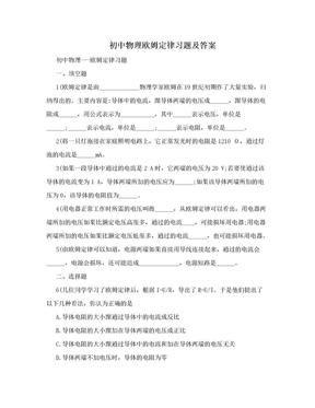 初中物理欧姆定律习题及答案.doc