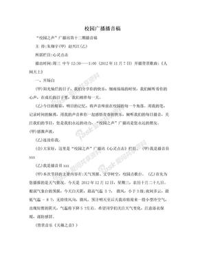 校园广播播音稿.doc