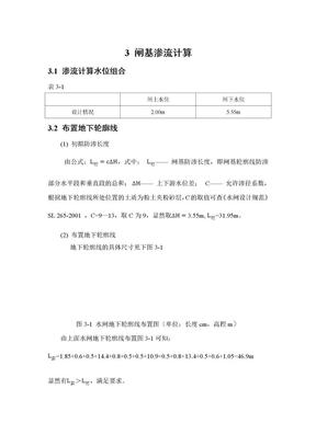 闸基渗流计算(无桩 改进阻力系数法).doc