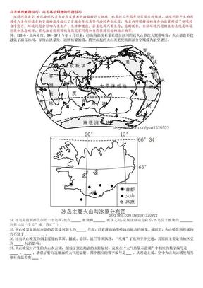 高考地理解题技巧系列高考地理解题技巧23环境问题.doc
