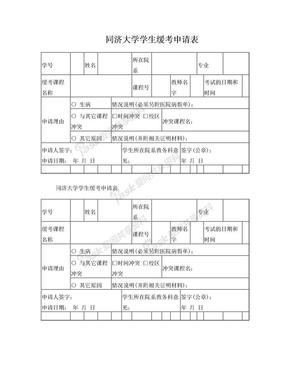 同济大学学生缓考申请表.doc