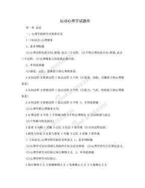 运动心理学试题库.doc