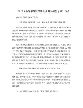 学习领导干部违纪违法典型案例警示录体会.doc