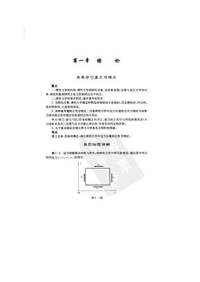 弹性力学(徐芝纶)课后习题及答案.doc