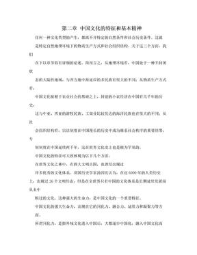 第二章 中国文化的特征和基本精神.doc