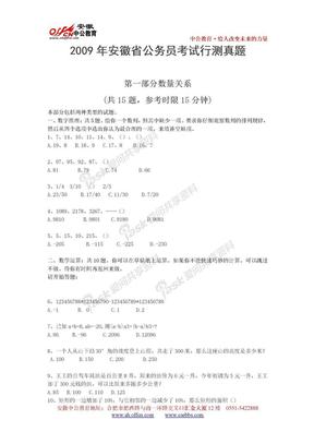 2009年安徽省公务员考试行政职业能力测试真题及答案解析.doc