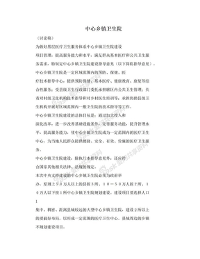 中心乡镇卫生院.doc