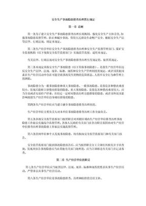 安全生产事故隐患排查治理暂行规定.doc