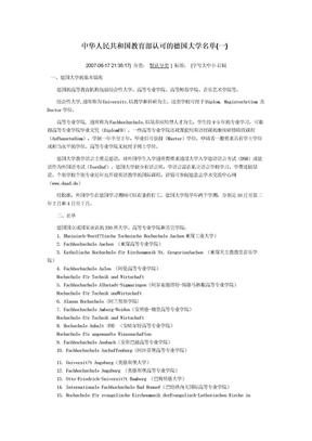 中华人民共和国教育部认可的德国大学名单.doc