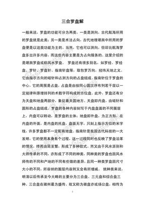 三合罗盘解.pdf