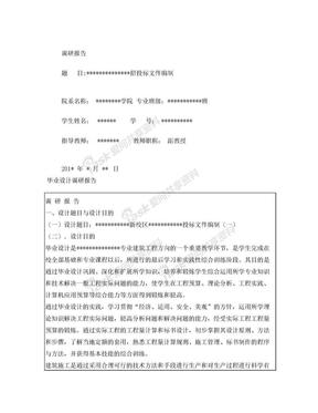 调研报告Microsoft Word 文档.doc