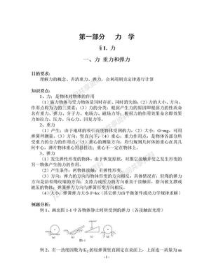 高中物理(全).doc