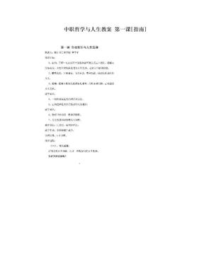 中职哲学与人生教案 第一课[指南].doc