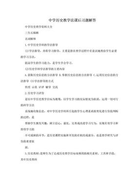 中学历史教学法课后习题解答.doc