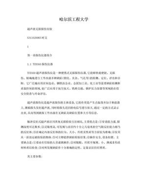 超声波探伤论文 (2).doc