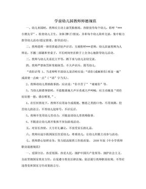 学前幼儿园教师师德规范.doc
