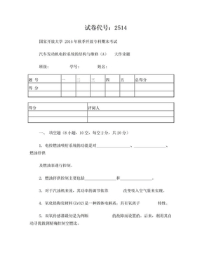 汽车发动机电控系统的结构与维修(A)  大作业.doc