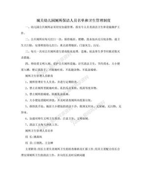 城关幼儿园厕所保洁人员名单和卫生管理制度.doc