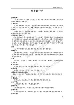 浙江工商大学 货币银行学 钱水土 期末复习重点.pdf