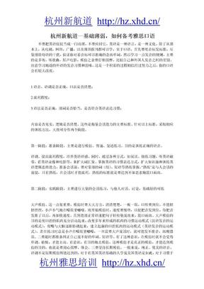 杭州新航道-基础薄弱,如何备考雅思口语.doc