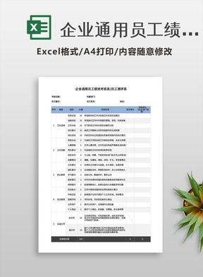 企业通用员工绩效考核表员工测评表.xlsx