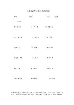 北师大版二年级下册混合运算及两步计算应用题练习题.doc