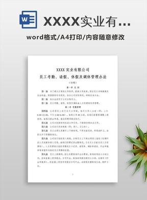 XXXX实业有限公司员工请假、休假及调休管理办法.doc