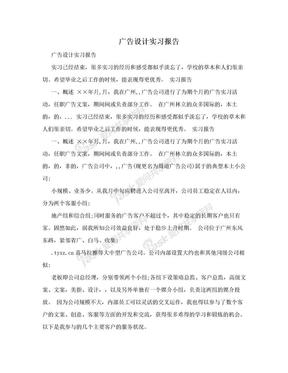 广告设计实习报告.doc