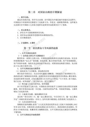 中国近代史纲要2.doc