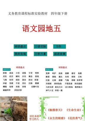 4四年級下冊語文園地五(完美版)[1].ppt
