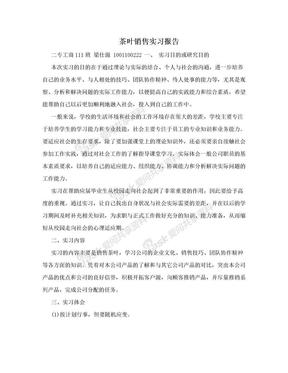 茶叶销售实习报告.doc