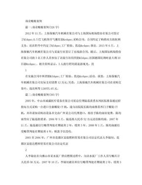 商业贿赂案例.doc