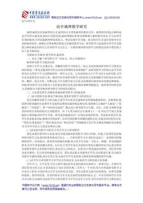 高中地理论文:高中地理教学研究.doc