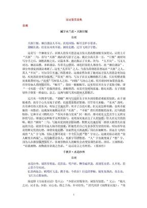 宋词鉴赏辞典.doc