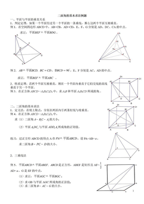 二面角的基本求法例题.doc