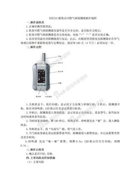 ESP210便携式可燃气体检测仪操作规程.doc