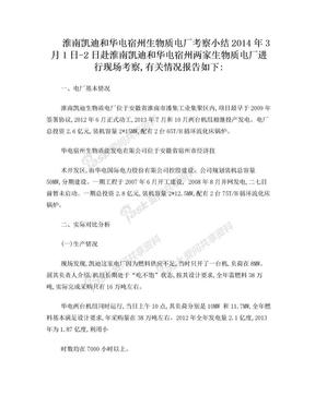 淮南凯迪和华电宿州生物质电厂考察小结.doc