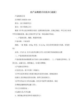 农产品购销合同范本[最新].doc