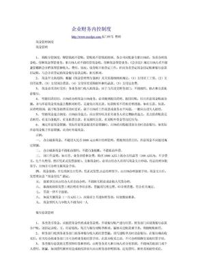 财务内控管理制度(新参考学习).doc