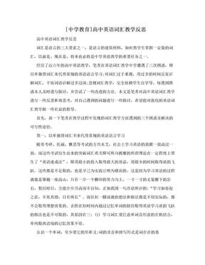 [中学教育]高中英语词汇教学反思.doc