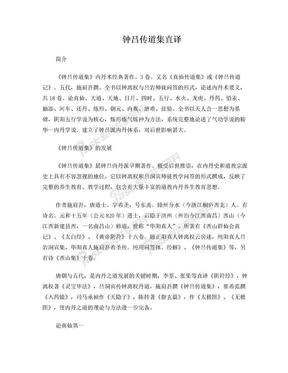 (整理)钟吕传道集译解.doc