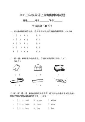 PEP三年级英语上学期期末测试题.doc