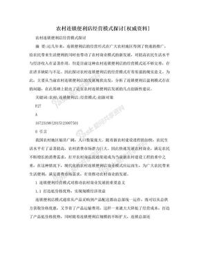农村连锁便利店经营模式探讨[权威资料].doc