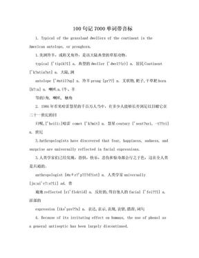 100句记7000单词带音标.doc