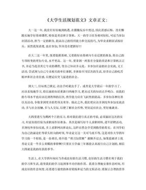 大学生活规划范文.doc