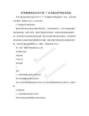 护理敏感指标实用手册 广东省临床护理质量指标.doc