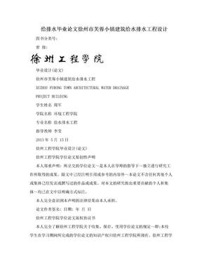 给排水毕业论文徐州市芙蓉小镇建筑给水排水工程设计.doc