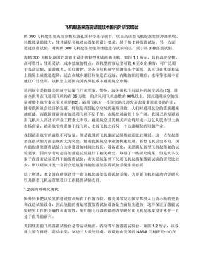 飞机起落架落震试验技术国内外研究现状.docx