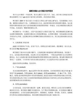 最新火锅店syb创业计划书范文.docx